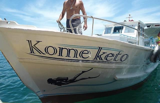 Barco kome keto, chegando no restaurante flutuante